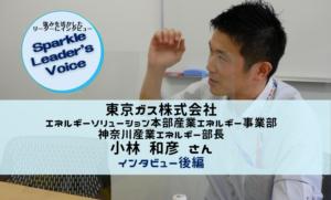 """強みを活かしたマネジメントを実践されているリーダーのみなさんの声をお届けするSparkle Learder's Voice。 東京ガス社小林和彦さんへのインタビュー後編です。 ★前編はこちらから★ 本日のスピーカー <div class=""""w_b_box w_b_w100 w_b_flex""""><div class=""""w_b_wrap w_b_wrap_""""talk"""" w_b_flex w_b_div"""" style=""""""""><div class=""""w_b_bal_box w_b_bal_""""L"""" w_b_relative w_b_direction_""""L"""" w_b_w100 w_b_div""""><div class=""""w_b_bal_outer w_b_flex w_b_mp0 w_b_relative w_b_div"""" style=""""""""><div class=""""w_b_bal_wrap w_b_bal_wrap_""""L"""" w_b_div""""><div class=""""w_b_bal w_b_relative w_b_""""talk"""" w_b_""""talk""""_""""L"""" w_b_ta_L w_b_div""""><div class=""""w_b_quote w_b_div""""> 東京ガス(株)エネルギーソリューション本部 産業エネルギー事業部 神奈川産業エネルギー部長 小林和彦さん 【ストレングスファインダーTOP10】 個別化・達成欲・アレンジ・コミュニケーション・着想・成長促進・責任感・ポジティブ・運命思考・学習欲</div></div></div></div></div><div class=""""w_b_ava_box w_b_relative w_b_ava_""""L"""" w_b_f_n w_b_div""""><div class=""""w_b_icon_wrap w_b_relative w_b_div""""><div class=""""w_b_ava_wrap w_b_direction_""""L"""" w_b_mp0 w_b_div""""><div class=""""w_b_ava_effect w_b_relative w_b_oh w_b_size_""""S"""" w_b_div"""" style=""""""""> <img src="""""""" width="""""""" height="""""""" alt="""""""" class=""""w_b_ava_img w_b_w100 w_b_h100  w_b_flip_""""h"""" w_b_mp0 w_b_img"""" style="""""""" /> </div></div></div></div></div></div>  部長の発言は思ったより部下への影響力が大きいからこそ・・・ <div class=""""w_b_box w_b_w100 w_b_flex""""><div class=""""w_b_wrap w_b_wrap_""""talk"""" w_b_flex w_b_div"""" style=""""""""><div class=""""w_b_bal_box w_b_bal_""""L"""" w_b_relative w_b_direction_""""L"""" w_b_w100 w_b_div""""><div class=""""w_b_bal_outer w_b_flex w_b_mp0 w_b_relative w_b_div"""" style=""""""""><div class=""""w_b_bal_wrap w_b_bal_wrap_""""L"""" w_b_div""""><div class=""""w_b_bal w_b_relative w_b_""""talk"""" w_b_""""talk""""_""""L"""" w_b_ta_L w_b_div""""><div class=""""w_b_quote w_b_div"""">この4月からご異動になられたんですよね?</div></div></div></div></div><div class=""""w_b_ava_box w_b_relative w_b_ava_""""L"""" w_b_f_n w_b_div""""><div class=""""w_b_icon_wrap w_b_relative w_b_div""""><div class=""""w_b_ava_wrap w_b_direction_""""L"""" w_b_mp0 w_b_div""""><div class=""""w_b_ava_effect w_b_relative w_b_oh w_b_size_""""S"""" w_b_div"""" style=""""""""> <img src="""""""" width="""""""" height="""""""" alt="""""""" class=""""w_b_ava_img w_b_w100 w_b_h100  w_b_mp0 w_b_img"""" style="""""""" /> </div></div></div></div></div></div> <div class=""""w"""