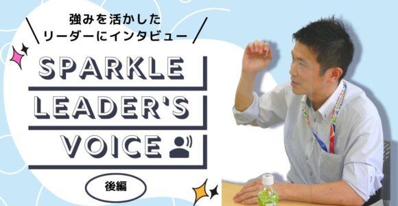 強みを活かしたリーダーにインタビュー 東京ガス様 エネルギーソリューション本部産業エネルギー事業部 小林和彦さん