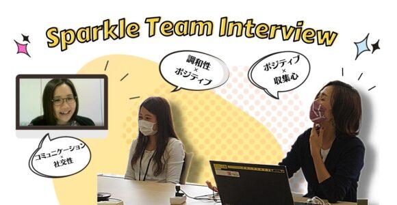 スパークルチームインタビュー トランスコスモス㈱BPOS統括 BOS第2本部 HR推進部 キャリア開発課研修チームのみなさま 後編