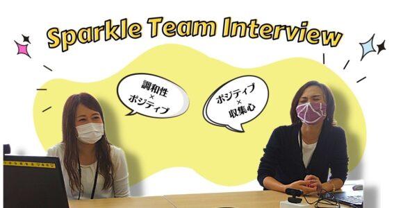 スパークルチームインタビュー トランスコスモス㈱BPOS統括 BOS第2本部 HR推進部 キャリア開発課研修チームのみなさま