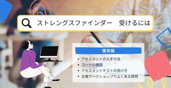 【保存版】企業ワークショップにおけるストレングスファインダーの受験方法